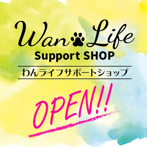WAN LIFE SUPPORT SHOP(わんライフサポートショップ)