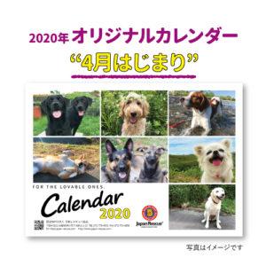 2020年オリジナルカレンダー【4月はじまり】