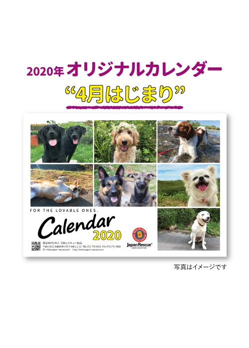 calender2020