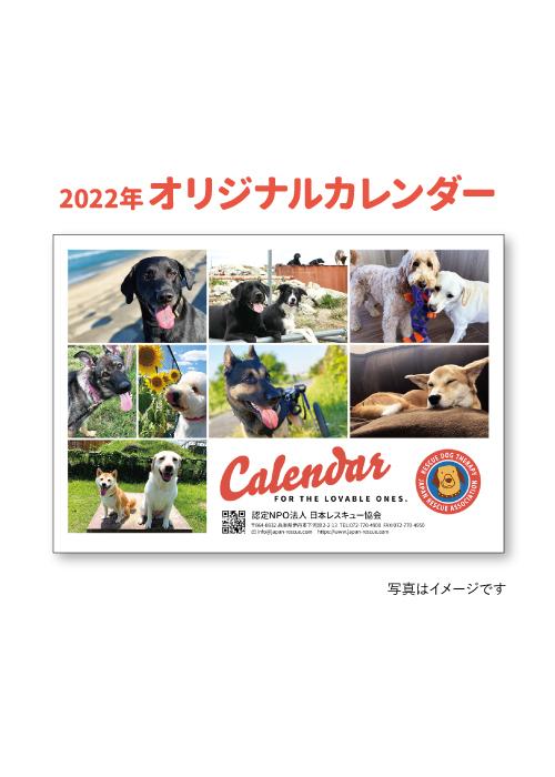 calendar2022_main